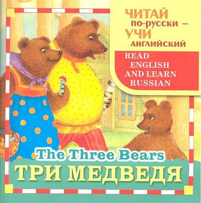 Три медведя. The Three Bears. Русская народная сказка