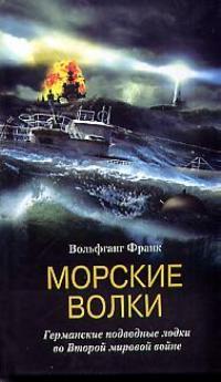 Морские волки Германские подводные лодки во Второй мировой войне