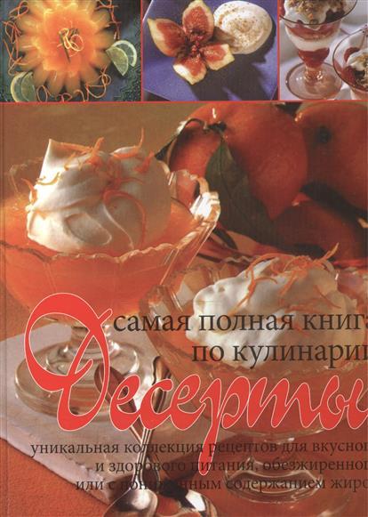 Десерты Самая полная книга по кулинарии