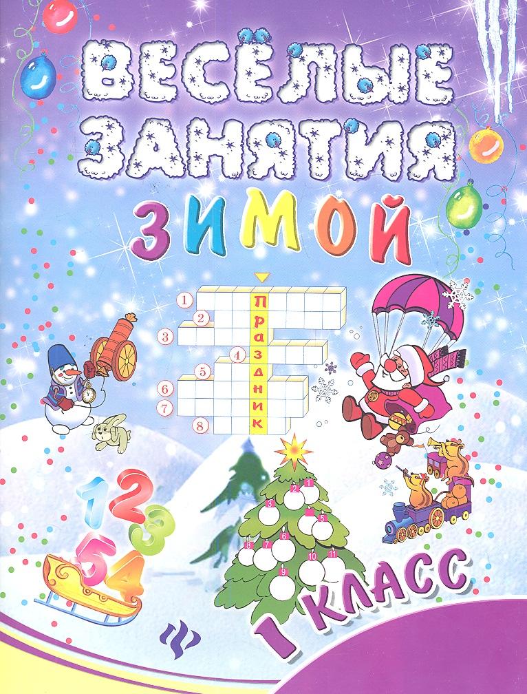 Ефимова И. Веселые занятия зимой. 1 класс. Учебное издание projector lamp w housing for eiki lc xt4 lc xt4d lc xt4e lc xt4u lc xt44 page 3