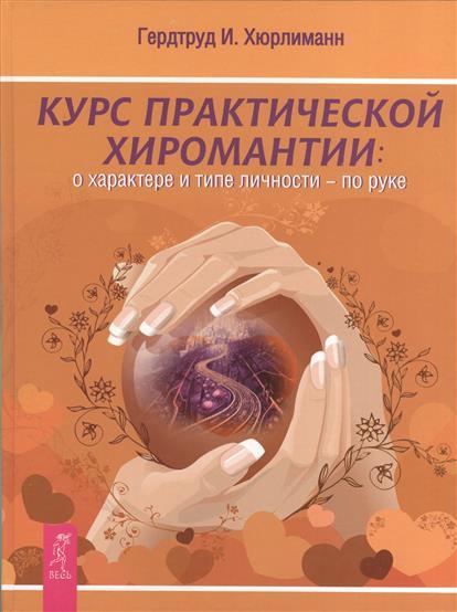 Курс практической хиромантии: о характере и типе личности - по руке
