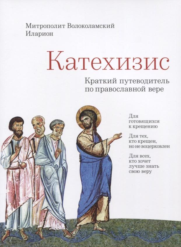 Митрополит Иларион (Алфеев) Катехизис. Краткий путеводитель по православной вере цена