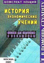 История эконом. учений Конспект лекций