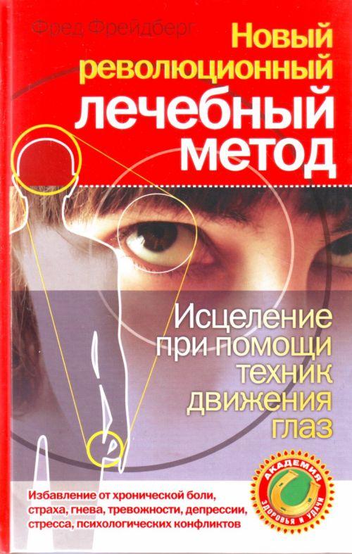 Новый революц. лечеб. метод Исцеление при помощи техник движения глаз
