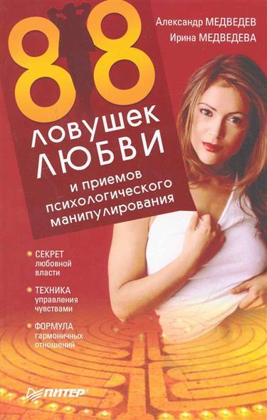 88 ловушек любви и приемов психологического манипулирования