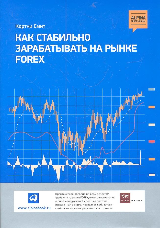 Смит К. Как стабильно зарабатывать на рынке FOREX смит к как стабильно зарабатывать на рынке forex
