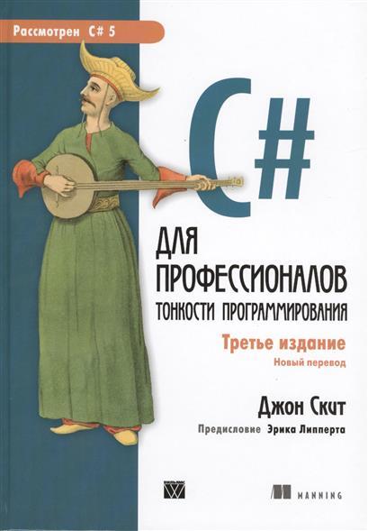 Скит Дж. C# для профессионалов: Тонкости программирования. Третье издание. Новый перевод скит дж c программирование для профессионалов