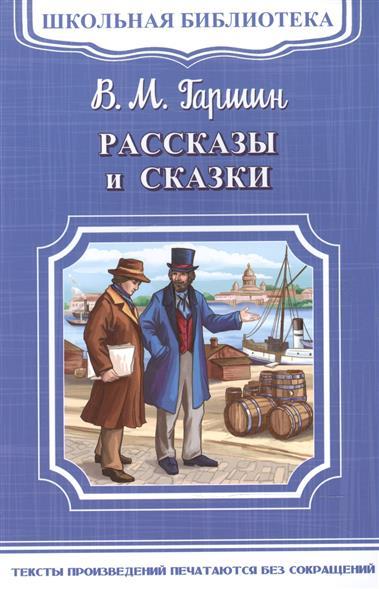 Гаршин В.: Рассказы и сказки