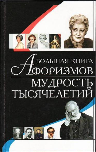 Большая книга афоризмов Мудрость тысячелетий