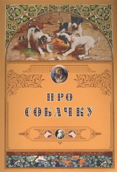 Сологуб Ф., Толстой Л., Черный С. и др. Про собачку