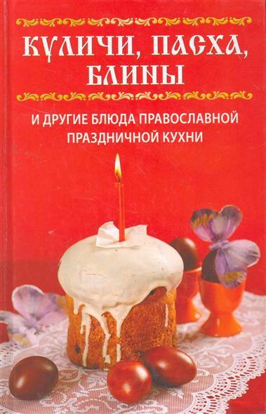 Куличи пасха блины и другие блюда православной праздничной кухни