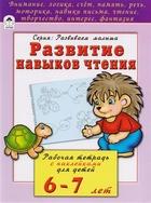 Развитие навыков чтения. Рабочая тетрадь с наклейками для детей 6-7 лет