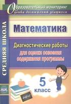 Математика. 5 класс. Диагностические работы для оценки освоения содержания программы