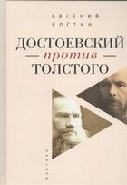 Достоевский против Толстого