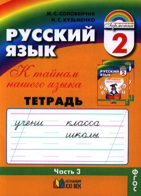 Соловейчик М.: Русский язык. Тетрадь-задачник к учебнику для 2 класса общеобразовательных организаций. В трех частях. Часть 3