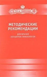 Методические рекомендации для врачей акушеров-гинекологов