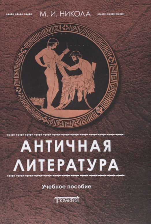 Никола М. Античная литература: учебное пособие ISBN: 9785907003774