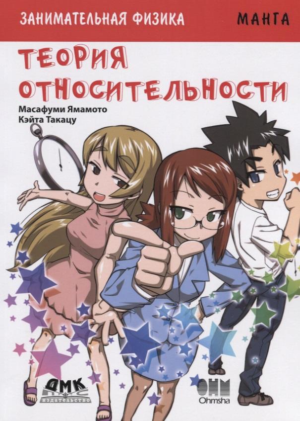 Ямамото М., Кэйта Т. Занимательная физика. Теория относительности специальная теория относительности в средней школе