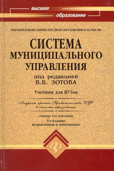 Система муниципального управления