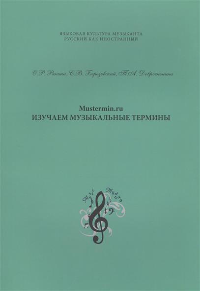 Mustermin.ru. Изучаем музыкальные термины