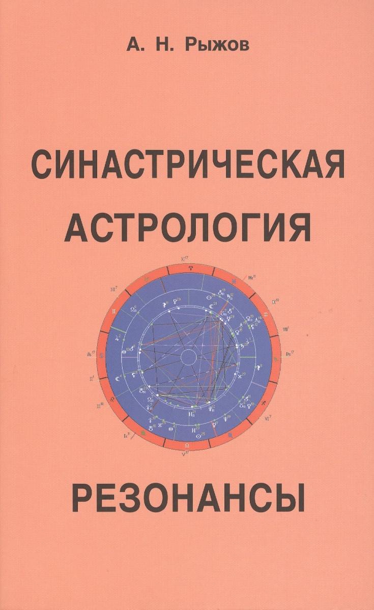 Синастрическая астрология: Резонансы