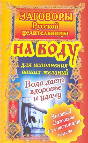 Заговоры русской целительницы на воду…