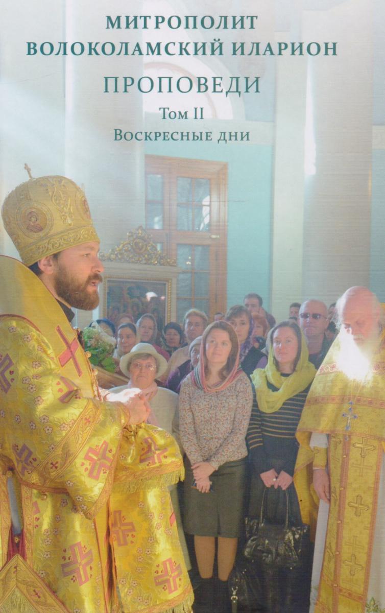 Митрополит Волоколамский Иларион Проповеди. Том II Воскресные дни безумные воскресные дни