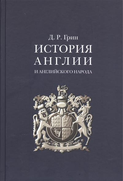 История Англии и англ. народа