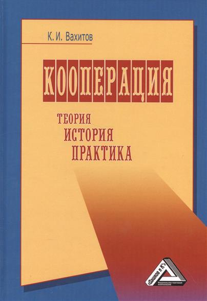 Вахитов К. Кооперация. Теория. История. Практика. Практика