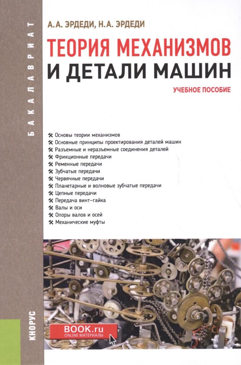 Эрдеди А., Эрдеди Н. Теория механизмов и детали машин: учебное пособие