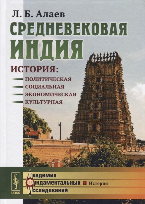 Средневековая Индия История политическая социальная экономическая культурная