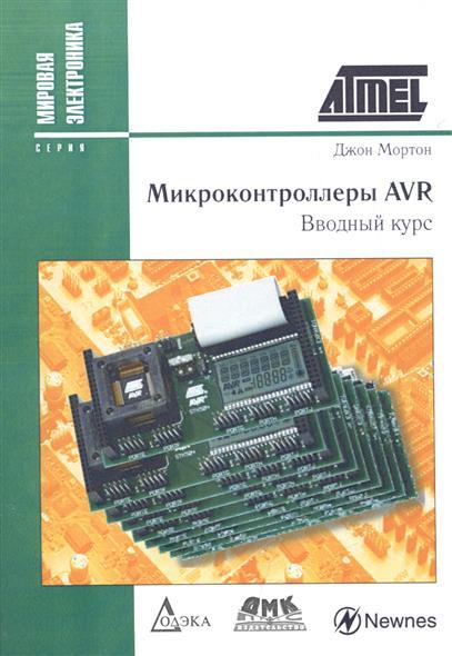 Микроконтроллеры AVR. Вводный курс от Читай-город