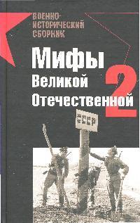 Мифы Великой Отечественной - 2