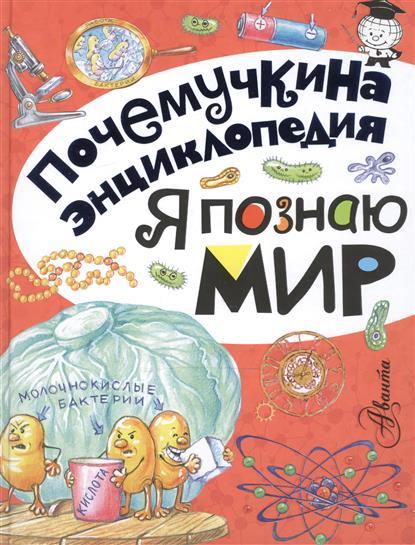 Волцит П., Салтыкова Л., Яхнин Л. Я познаю мир