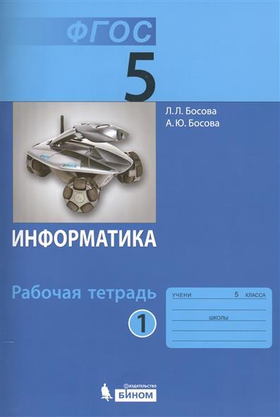 Информатика. Рабочая тетрадь. 5 класс (комплект из 2 книг)