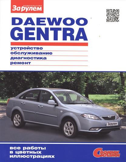 Ревин А. (ред.) Daewoo Gentra. Устройство, обслуживание, диагностика, ремонт  цены