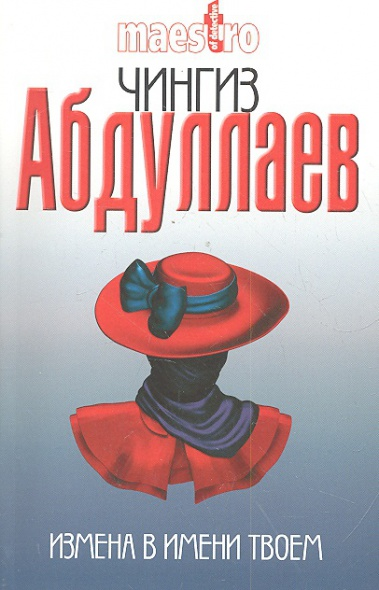 Абдуллаев Ч. Измена в имени твоем чингиз абдуллаев измена в имени твоем