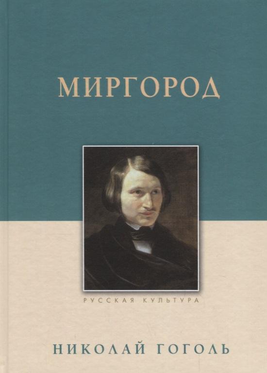 Гоголь Н. В. Миргород н в гоголь ревизор подарочное издание