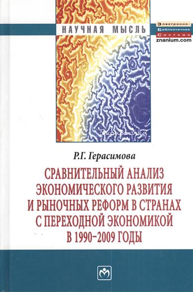 Герасимова Р.: Сравнительный анализ экономического развития и рыночных реформ в странах с переходной экономикой в 1990-2009 годы. Монография