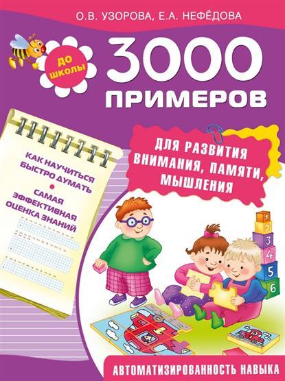Узорова О.. Нефедова Е. 3000 примеров для развития внимания, памяти, мышления о в узорова 3000 примеров для развития внимания памяти мышления
