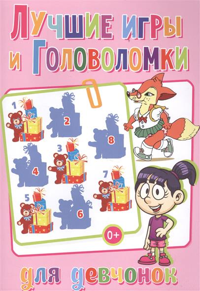 Лучшие игры и головоломки для девчонок