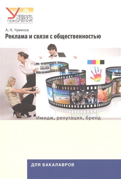 Реклама и связи с общественностью. Имидж, репутация, бренд