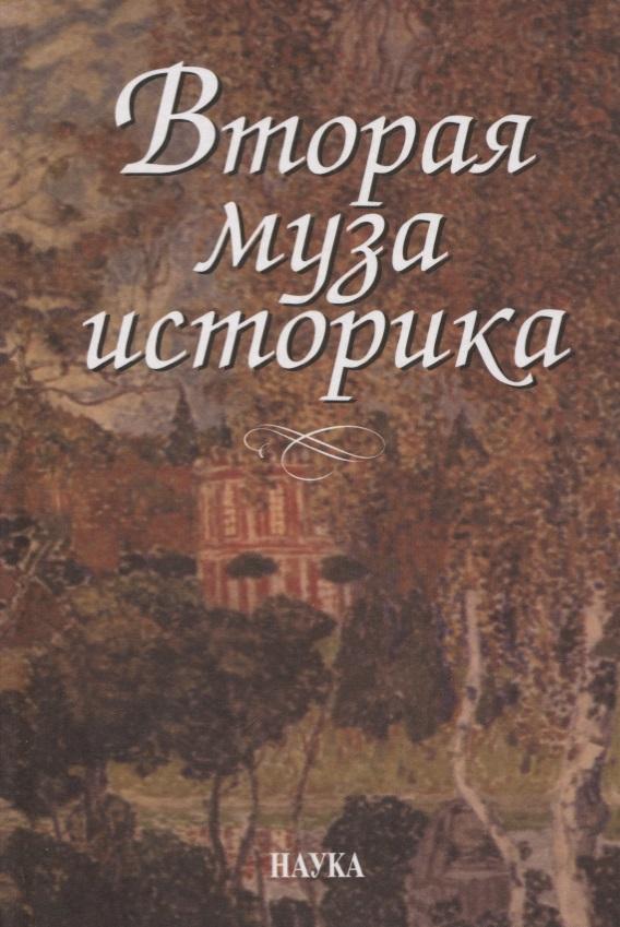 Вторая муза историка (Неизученные страницы русской культуры ХХ столетия)