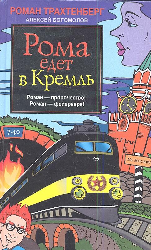 Трахтенберг Р., Богомолов А. Рома едет в Кремль ISBN: 9785170773213 богомолов а а аудиокн богомолов похудей со звездами