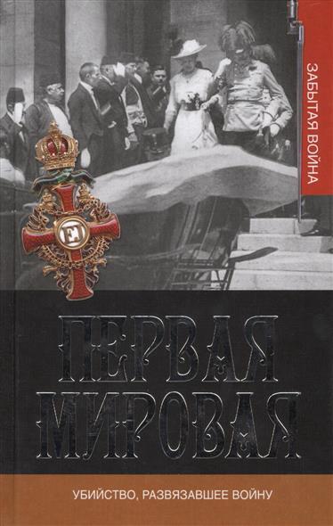 Вулманс С., Кинг Г. Первая мировая. Убийство, развязавшее войну