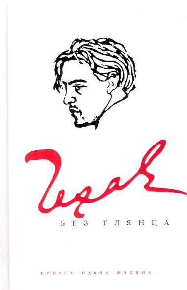 Чехов без глянца