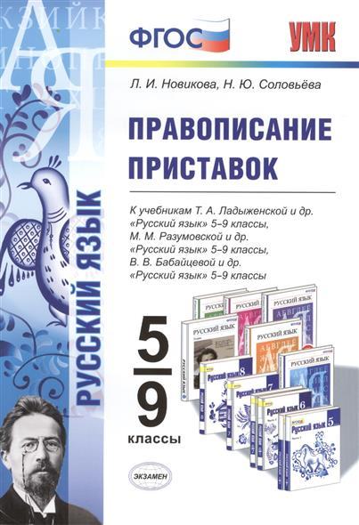 Правописание приставок. К учебникам: Т.А. Ладыженской, М.М. Разумовской и В.В. Бабайцевой. 5-9 классы