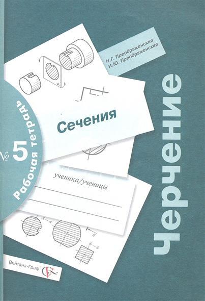 Черчение. Сечения. Рабочая тетрадь № 5. Издание третье, переработанное и дополненное