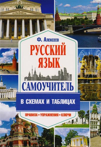 Алексеев Ф. Самоучитель русского языка в схемах и таблицах