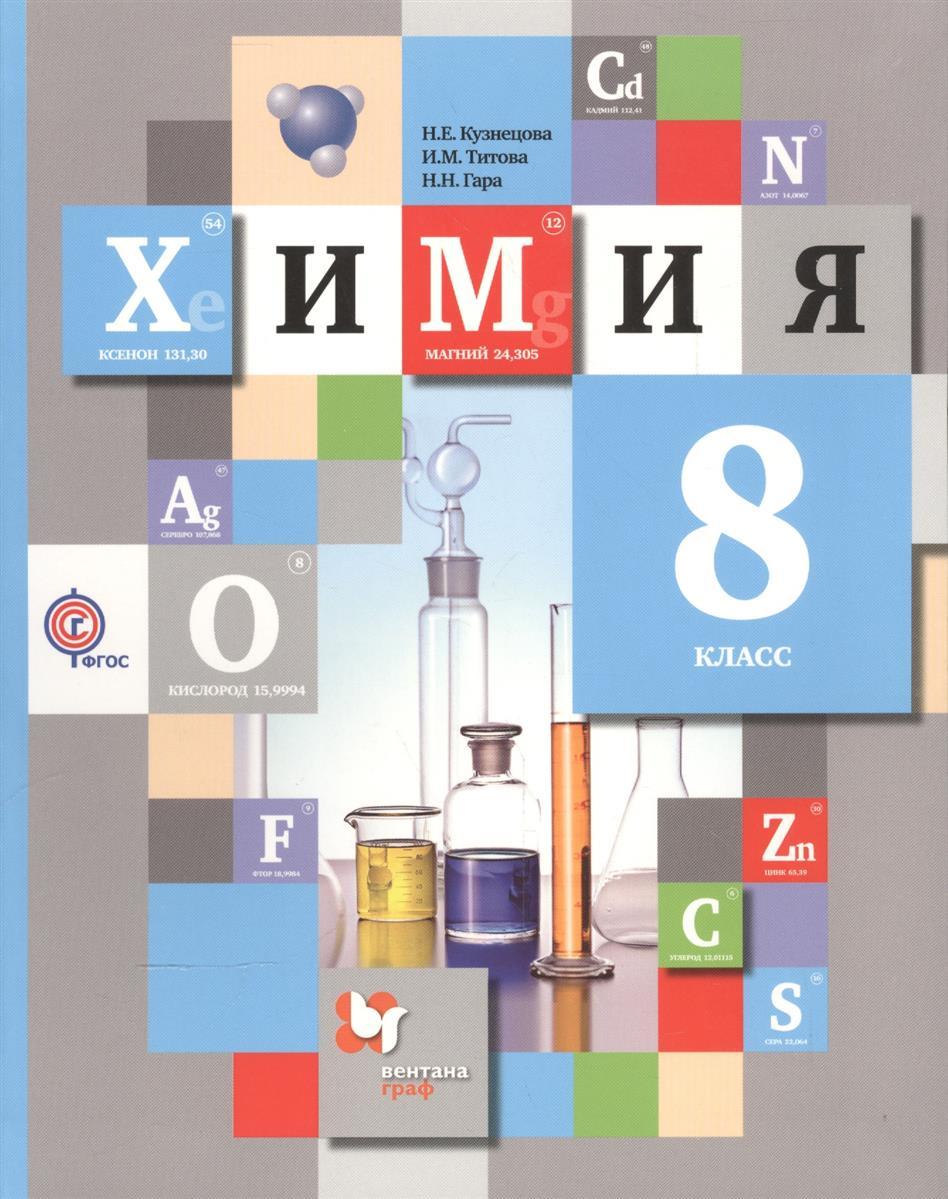 Кузнецова Н., Титова И., Гара Н. Химия. 8 класс. Учебник